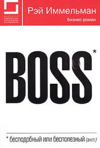 Boss: бесподобный или бесполезный скачать