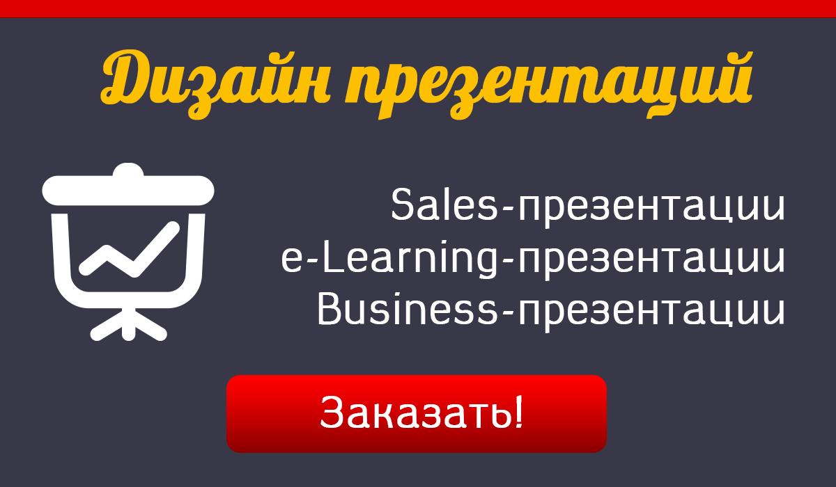 Заказать дизайн презентаций для бизнеса под ключ